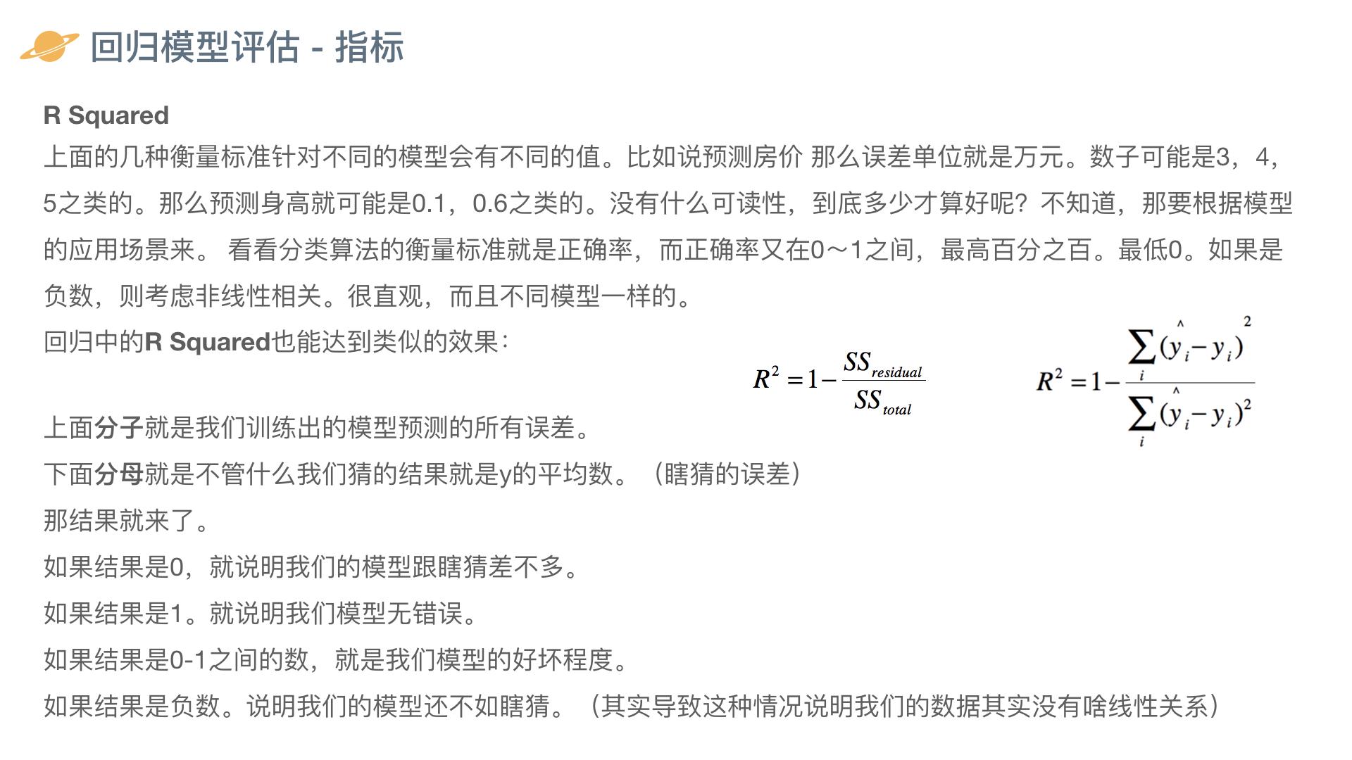 智子模型评估与输出.007.jpeg