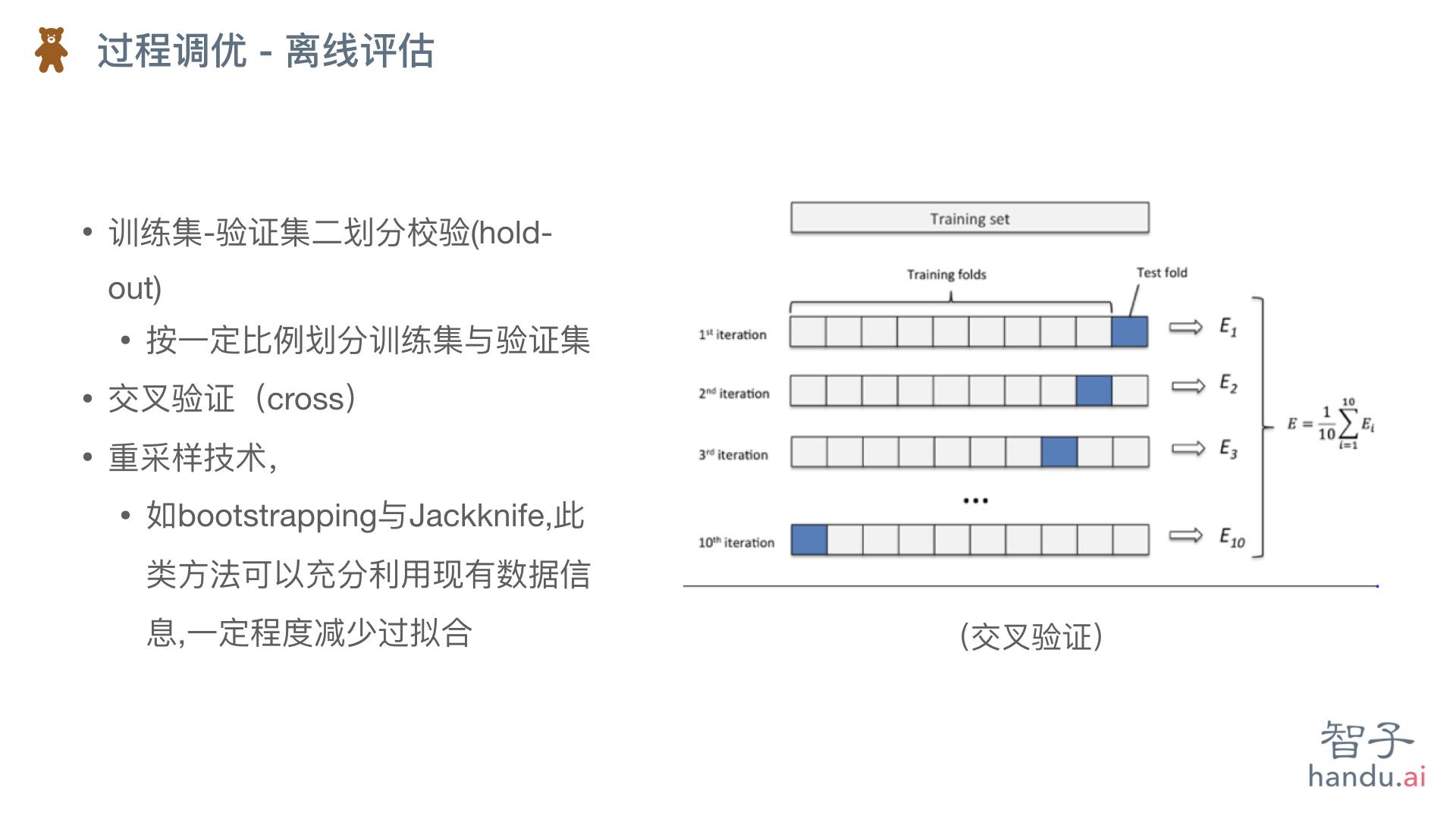 智子模型评估与输出.009.jpeg