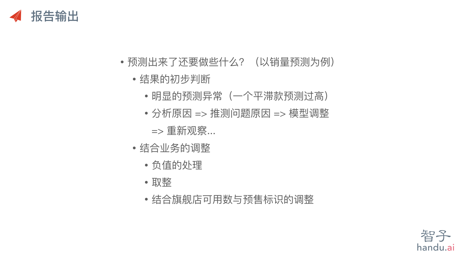 智子模型评估与输出.010.jpeg