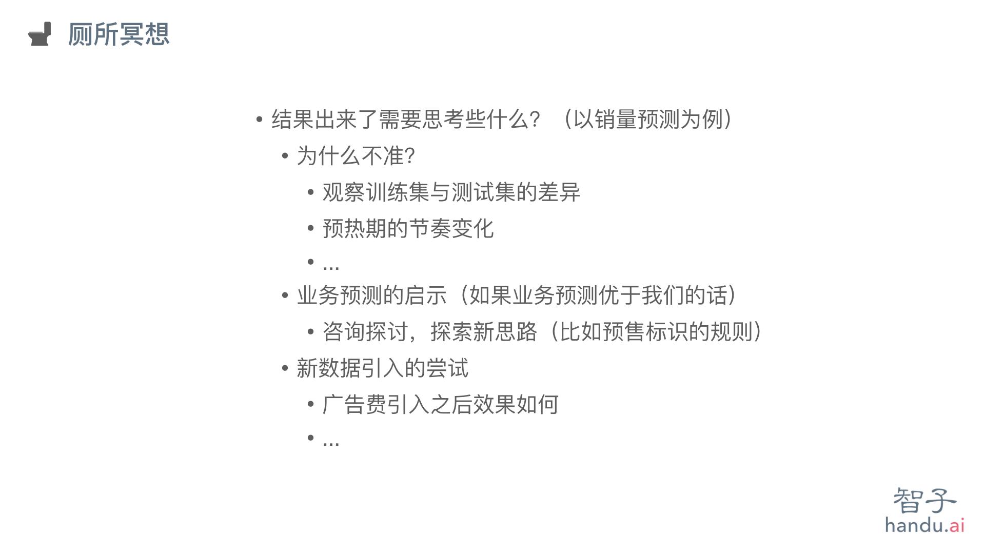 智子模型评估与输出.013.jpeg